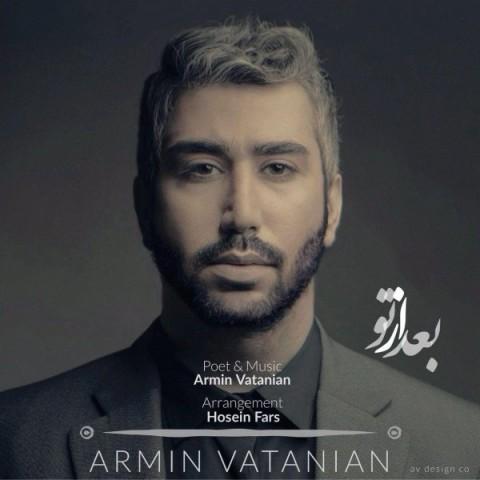 دانلود آهنگ بعد از تو آرمین وطنیان
