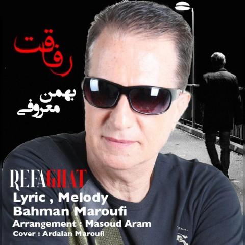 دانلود آهنگ رفاقت بهمن معروفى