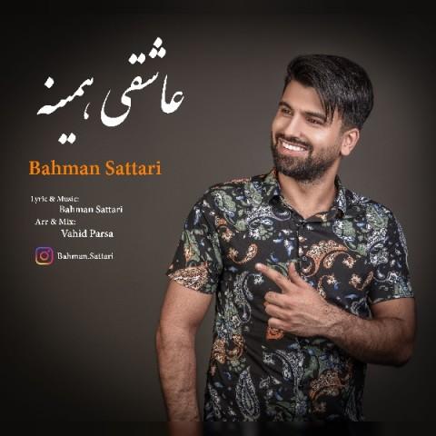 دانلود آهنگ عاشقی همینه بهمن ستاری