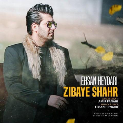 دانلود آهنگ زیبای شهر احسان حیدری