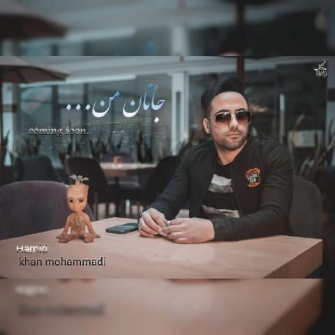 دانلود آهنگ جانان من حمید خان محمدی