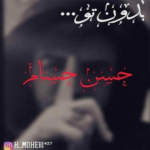 دانلود آهنگ بدون تو حسام حسن محبی