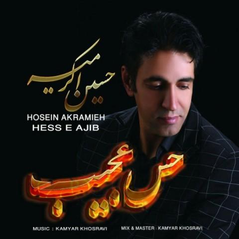 دانلود آهنگ حس عجیب حسین اکرمیه