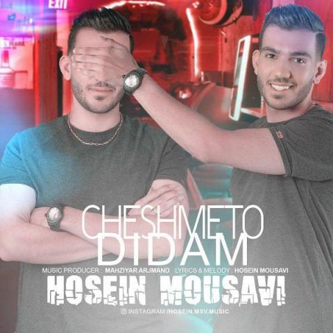 دانلود آهنگ چشمتو دیدم حسین موسوی