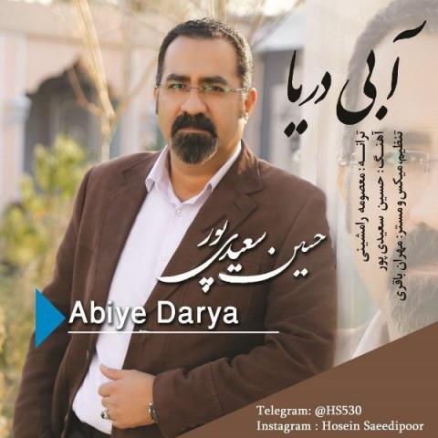 دانلود آهنگ آبی دریا حسین سعیدی پور