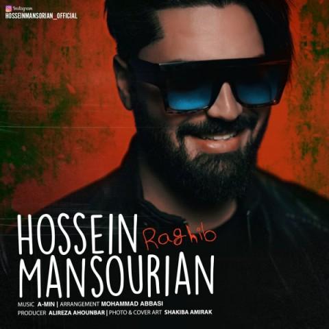 دانلود آهنگ رقیب حسین منصوریان