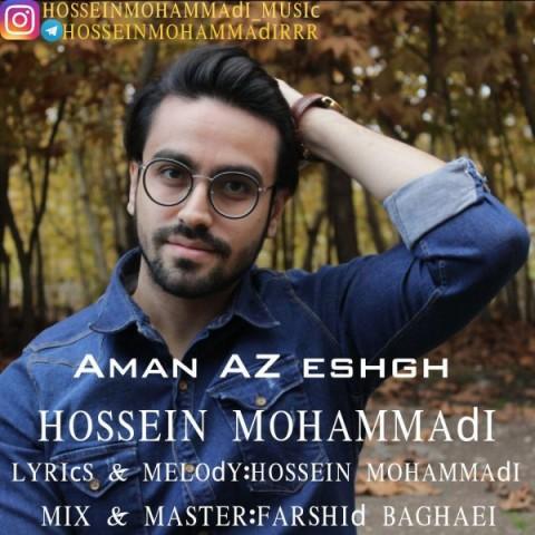 دانلود آهنگ امان از عشق حسین محمدی
