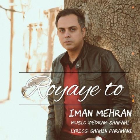 دانلود آهنگ رویای تو ایمان مهران