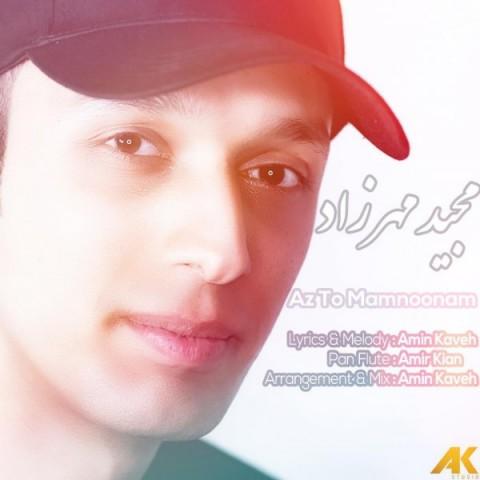دانلود آهنگ از تو ممنونم مجید مهرزاد
