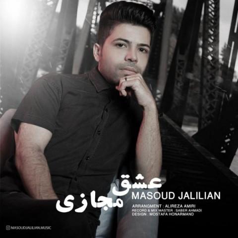 دانلود آهنگ عشق مجازی مسعود جلیلیان