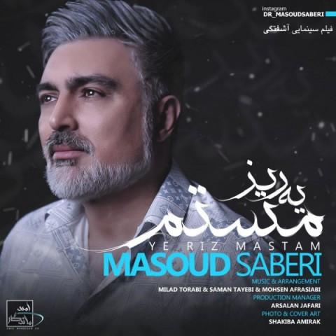 دانلود آهنگ یه ریز مستم مسعود صابری