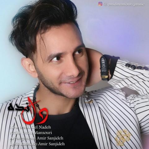 دانلود آهنگ دل نده امید منصوری