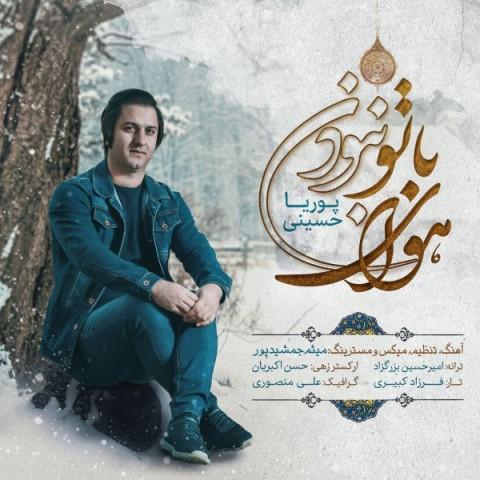 دانلود آهنگ هوای با تو نبودن پوریا حسینی