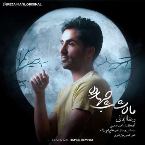 دانلود آهنگ ماه شب چهارده رضا ایمانی