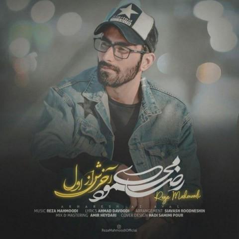دانلود آهنگ آخرش از اول رضا محمودی