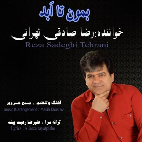 دانلود آهنگ بمون تا ابد رضا صادقی تهرانی