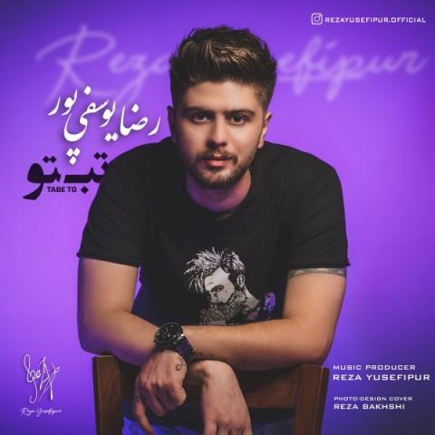 دانلود آهنگ تب تو رضا یوسفی پور