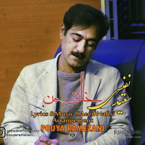 دانلود آهنگ خالق من سعید نفیسی