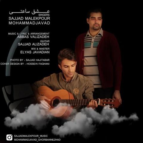 دانلود آهنگ عشق ساعتی سجاد ملک پور و محمد جواد
