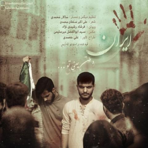 دانلود آهنگ ایران سالار و علی محمدی