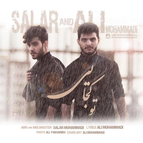 دانلود آهنگ تو کجایی سالار و علی محمدی