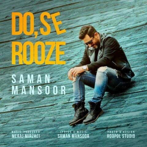دانلود آهنگ دو سه روزه سامان منصور