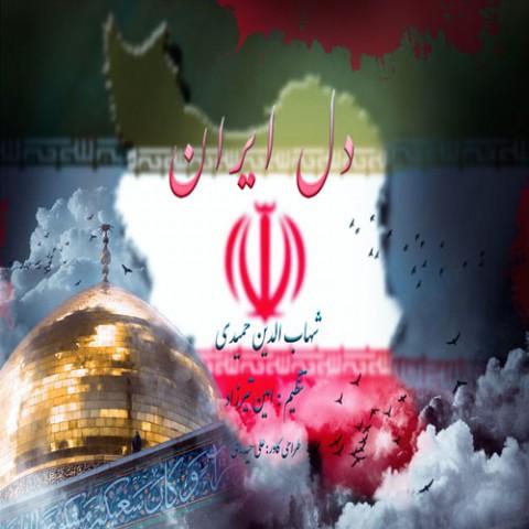دانلود آهنگ دل ایران شهاب حمیدی