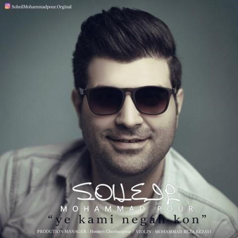 دانلود آهنگ یه کمی نگاه کن سهیل محمدپور