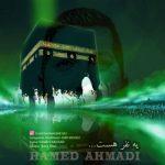 آهنگ جدید حامد احمدی یه نفر هست