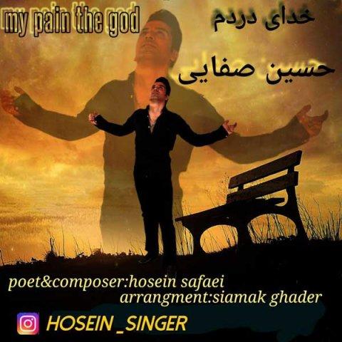 دانلود آهنگ خدای دردم حسین صفایی