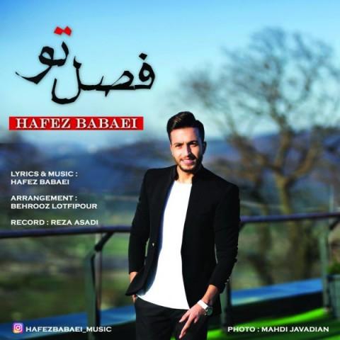 دانلود آهنگ فصل تو حافظ بابایی