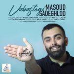 اهنگ جدید مسعود صادقلو بنام وابستگی