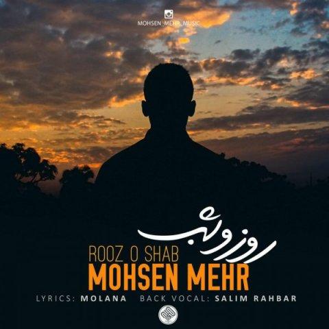 دانلود آهنگ روز و شب محسن مهر