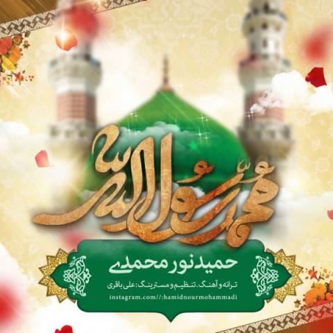 دانلود آهنگ محمد رسول الله حمید نورمحمدی