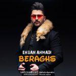 آهنگ برقص احسان احمدی