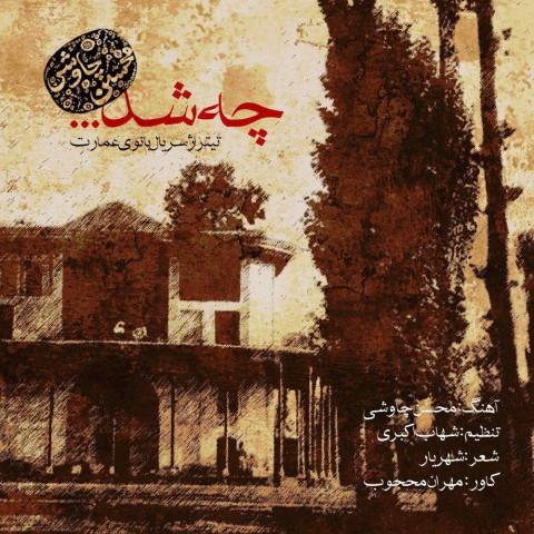 دانلود آهنگ چه شد محسن چاوشی