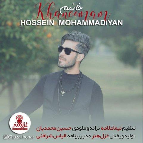 دانلود آهنگ خانمم حسین محمدیان