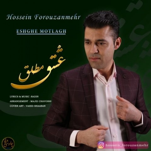 دانلود آهنگ عشق مطلق حسین فروزان مهر