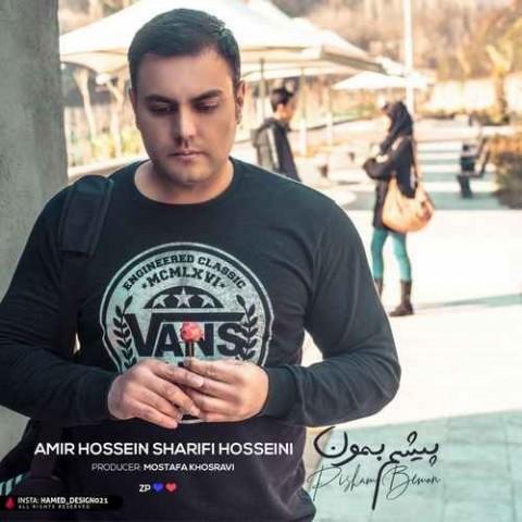 دانلود آهنگ پیشم بمون امیر حسین شریفی حسینی