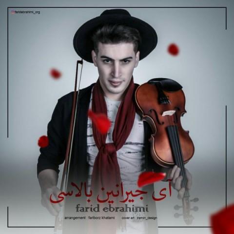 دانلود آهنگ آی جیرانین بالاسی فرید ابراهیمی