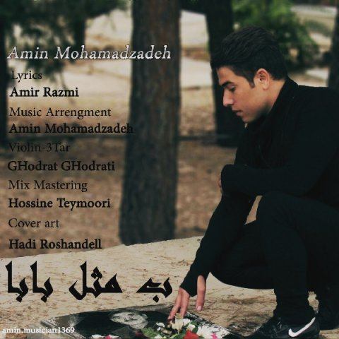 دانلود آهنگ ب مثل بابا امین محمدزاده