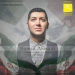 حامد احمدی ایران دانلود