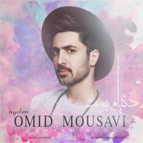 دانلود آهنگ دنیام بود امید موسوی