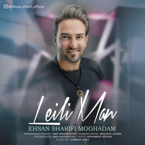 دانلود آهنگ لیلی من احسان شریفی مقدم