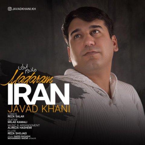 دانلود آهنگ مادرم ایران جواد خانی