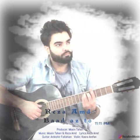 دانلود آهنگ بعد از تو رضا احمدی