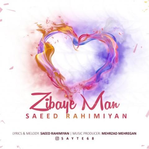 دانلود آهنگ زیبای من سعید رحیمیان