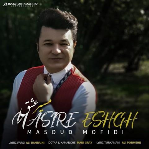 دانلود آهنگ مسیر عشق مسعود مفیدی