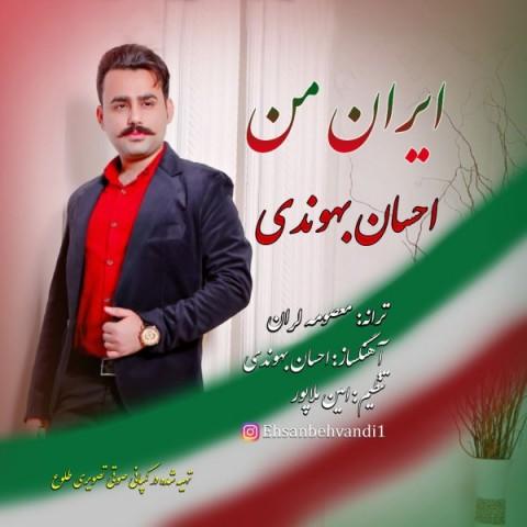دانلود آهنگ ایران من احسان بهوندی