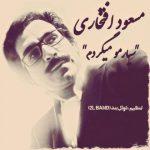 دانلود اهنگ مسعود افتخاری بنام سیارمو میگردم